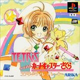 Tetris with Cardcaptor Sakura Eternal Heart (PlayStation)