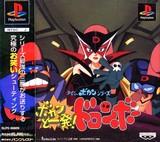 Time Bokan Series: Bokan to Ippatsu! Doronbo (PlayStation)