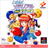 Tokimeki Memorial Taisen Pazurudama (PlayStation)