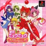 Tokyo Mew Mew (PlayStation)
