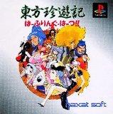 Touhou Chinyuuki: Halfling Hearts!! (PlayStation)