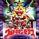 Ultraman Zearth (PlayStation)