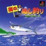 Umi no Nushi Tsuri: Takarajimi ni Mukatte (PlayStation)