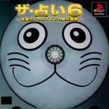 Uranai 6: Suisei-san no Tottemo Kyuusei Senseijutsu, The (PlayStation)