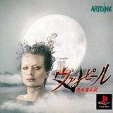 Vampir: Kyuuketsuki Densetsu (PlayStation)