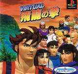 Virtual Hiyruu no Ken (PlayStation)