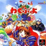 Waku Puyo Dungeon: Ketteiban (PlayStation)