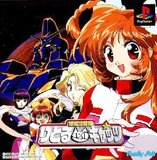Wakusei Kougekitai Little Cats (PlayStation)
