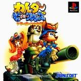 Wan-der Bi-kuruzu: Doggy Bone Daisakusen (PlayStation)