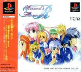 Wizard's Harmony R (PlayStation)