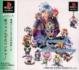 Wizard's Harmony (PlayStation)