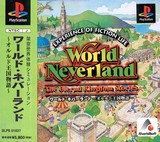 World Neverland: The Olerud Kingdom Stories (PlayStation)