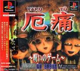 Yaku Tuu: Noroi no Game (PlayStation)