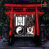 Yamifuku Natsu: Teito Monogatari Futatabi (PlayStation)