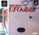 Yaoi Junichi Gokuhi Project UFO Wotsuie!! (PlayStation)