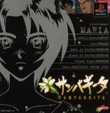 Yarudora Series Vol. 3: Sampaguita (PlayStation)