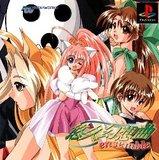 Yukyu Gensokyoku: Ensemble (PlayStation)