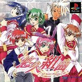 Yukyu Kumikyoku: All Star Project (PlayStation)