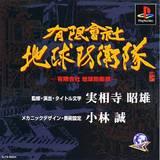 Yuugen Kaisha Chikyuu Boueitai (PlayStation)