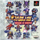 Zen Super Robot Taisen: Denshi Daihyakka (PlayStation)