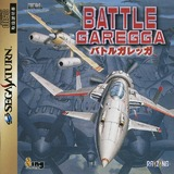 Battle Garegga (Saturn)