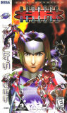 Burning Rangers (Saturn)