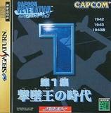 Capcom Generation 1 (Saturn)