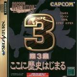 Capcom Generation 3 (Saturn)