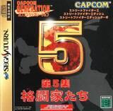 Capcom Generation 5 (Saturn)