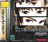 Dead or Alive -- Limited Edition (Saturn)