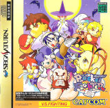 Pocket Fighter (Saturn)