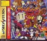 Saturn Bomberman Fight! (Saturn)