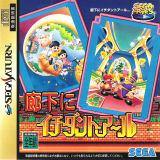 Sega Ages: Rouka ni Ichidant-R (Saturn)