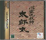 Shinrei Jusatsushi Taromaru (Saturn)