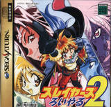 Slayers Royal 2 (Saturn)