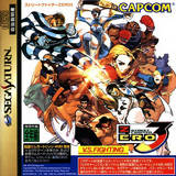 Street Fighter Zero 3 (Saturn)