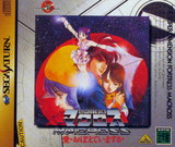 Super Dimension Fortress Macross (Saturn)