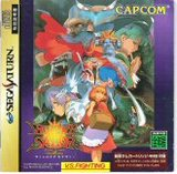 Vampire Savior (Saturn)