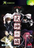 Shikigami no Shiro (Xbox)