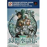 Suikoden III -- Prima Strategy Guide (guide)