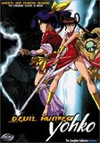 Devil Hunter Yohko: The Complete Collection Volume 1 (DVD)