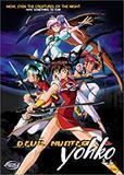 Devil Hunter Yohko: The Complete Collection Volume 2 (DVD)