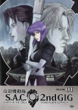 Ghost In The Shell: Stand Alone Complex: 2nd Gig: Vol.01 (DVD)