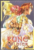 Rune Soldier: Complete Collection (DVD)