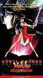 Devil Hunter Yohko - Special Edition - (VHS)