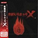 Akumajou Dracula X Original Soundtrack (Konami)